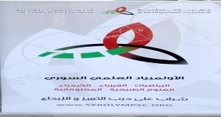 Syrian-Science-Olympiad-for-teachers-11