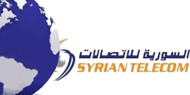 Société syrienne des télécoms