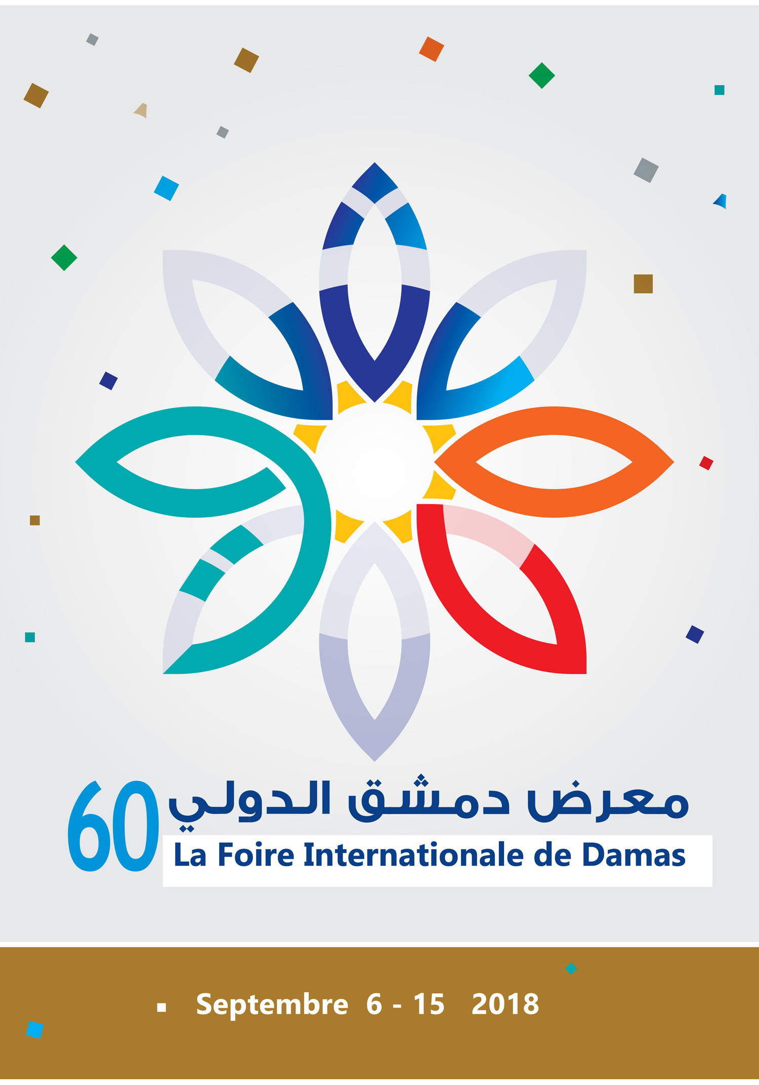 La Foire Internationale de Damas