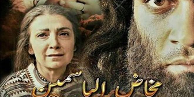 """Le film syrien """"Makhadh Yassamine"""" remporte le prix d'or à deux festivals mondiaux"""