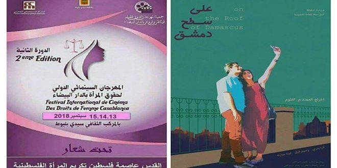 «Sur le toit de Damas » remporte le Prix spécial du jury au Festival international des droits des femmes à Casablanca