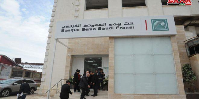 В городе Дараа возобновил работу филиал Banque Bemo Saudi Fransi
