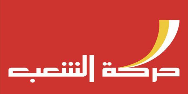 Ливанское «Движение народа» солидарно с Сирией