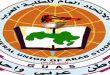 Всеобщий союз арабских студентов осудил соглашение «Касад» и нефтяной компании США о расхищении сирийской нефти