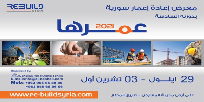 Завтра в Дамаске стартует VI выставка «Восстановление Сирии»