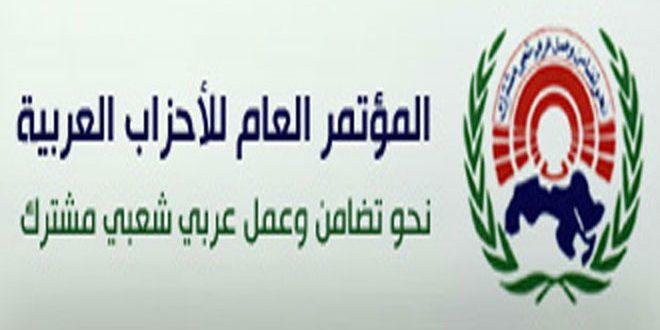 Arap Partiler Kongresi, Suriye'ye Yönelik Amerikan Ekonomik Yaptırımları Kınadı