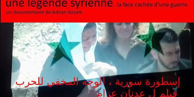 Syrian Days event to kick off in France to shed light on what is happing in Syria