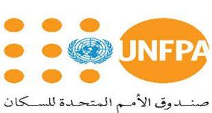 United Nations Population Fund – Syrian Arab News Agency