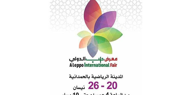 2nd Aleppo Int'l Fair kicks off Saturday with participation of 500 companies