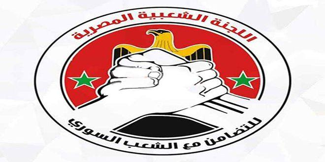 Egyptian People's Committee for Solidarity with Syrian people slams international community continued silence towards US, Turkish occupation of Syrian territory