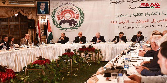 La conferencia de Partidos Árabes afirma el derecho de Siria a recuperar todos sus territorios