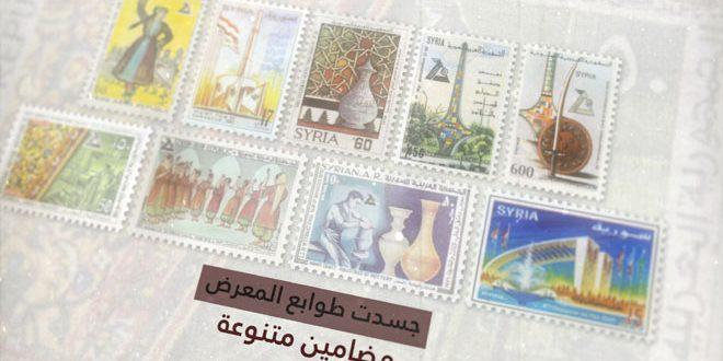 Sellos postales de la Feria Internacional de Damasco, un ícono legendario que acompañó sus ediciones