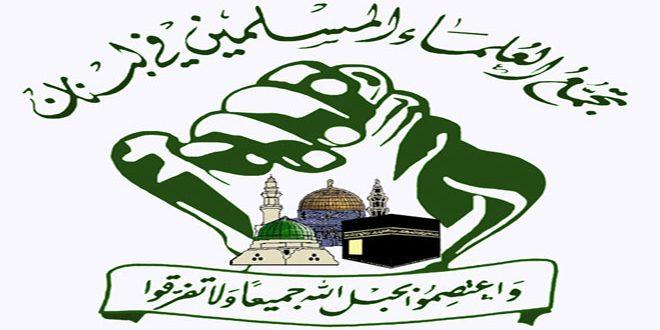 Los Ulemas musulmanes en el Líbano exigen la retirada de las fuerzas de ocupación de EE.UU. de Siria
