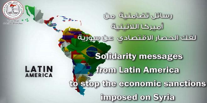 Mensajes de solidaridad con Siria desde América Latina