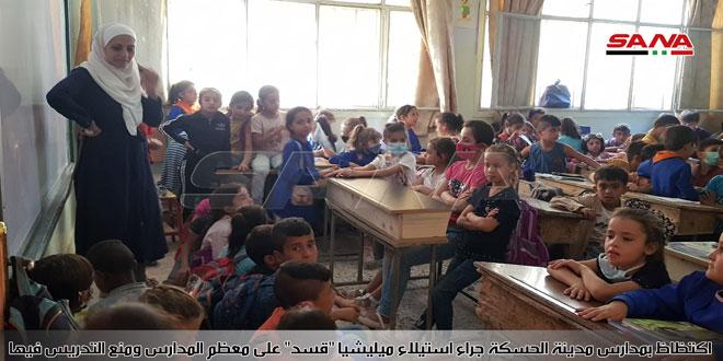 Dominio de FDS sobre escuelas en Hasakeh crea sobrecarga de alumnos en aulas escolares