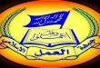جبهه عمل اسلامی مجدد، مداخله آمریکا در امور لبنان را رد می کند