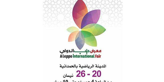 حضور 500 شرکت در دومین دوره نمایشگاه بین المللی حلب