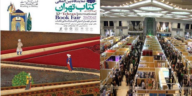 با مشارکت سوریه … گشایش نمایشگاه بین المللی کتاب در تهران
