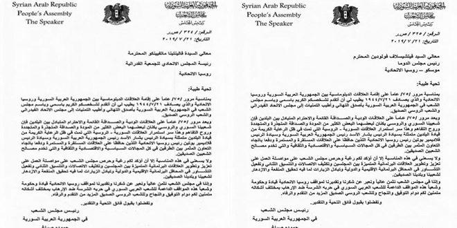 صباغ طی دو پیام به ماتوینکو و والودین بر تحکیم روابط پارلمانی بین سوریه و روسیه تاکید می کند