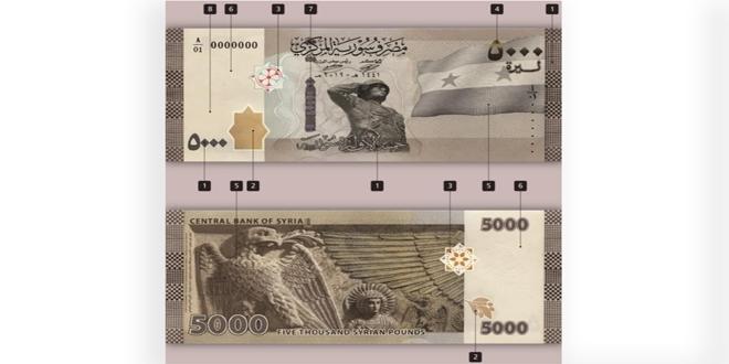 بانک مرکزی سوریه برای نخستین بار اسکناس 5000 لیری چاپ کرد