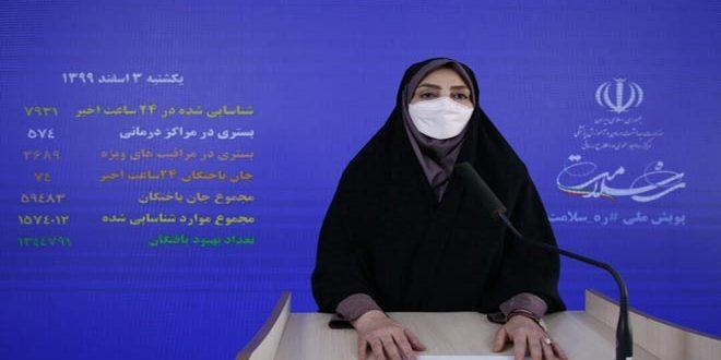 آخرین آمار کرونا در ایران || 94 فوتی و شناسایی 8206 مورد جدید
