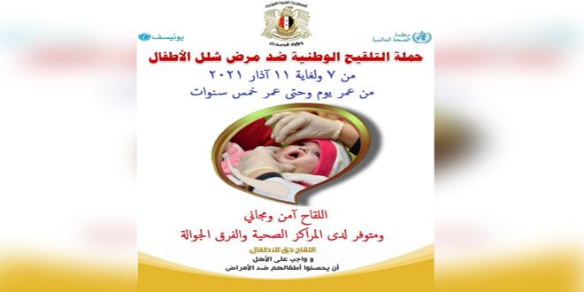 کمپین واکسن فلج اطفال در سوریه/ حدود 2.8 میلیون کودک واکسینه میشوند