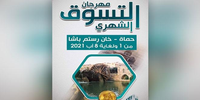 صد و بیست و یکمین دوره جشنواره خرید کالای ساخت سوریه فردا در حماه افتتاح می شود
