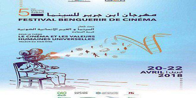 Le film syrien «Sur le toit de Damas» remporte le prix de meilleur scénario au festival Benguerir de cinéma