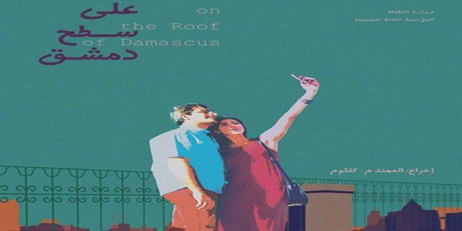 Le film syrien /Sur le toit de Damas/ remporte le prix de meilleur scénario au festival international de Tataouine au Maroc