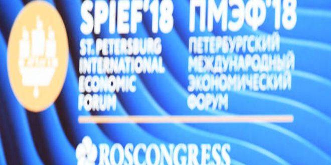 Clôture des activités du Forum Economique International de Saint Pétersbourg