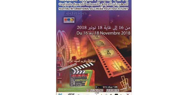 La Syrienne Lara Badri remporte le prix de meilleure actrice au Festival du Cinéma pour tous au Maroc