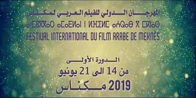 Le film «Amina» participe au Festival international de Meknès au Maroc