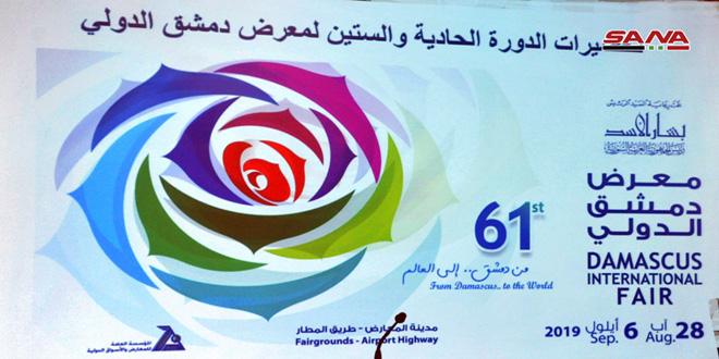 Des dizaines d'invitations ont été adressées à des délégations arabes et étrangères pour visiter la Foire Internationale de Damas
