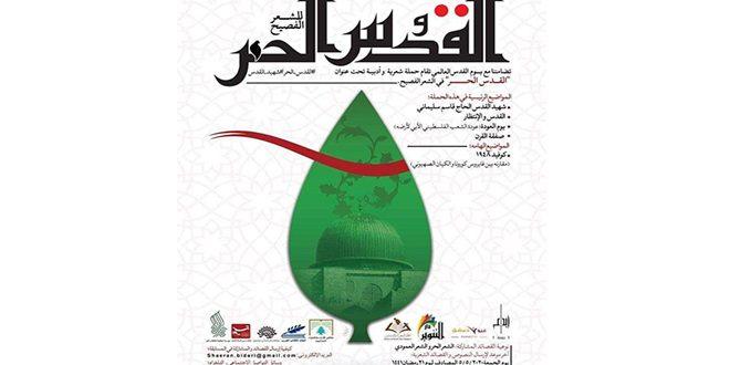 Des poètes syriens remportent trois places au concours international d' ''al-Qods est libre'' pour la poésie éloquente
