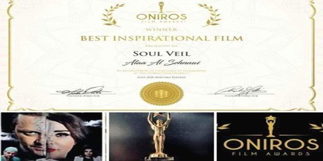 Le film syrien «Niqab al-Rouh » remporte trois prix mondiaux en Italie