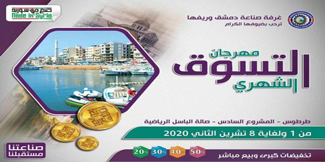 Avec la participation de plus de 100 sociétés,lancement demain des activités du festival mensuel du shopping « Fabriqué en Syrie» à Tartous