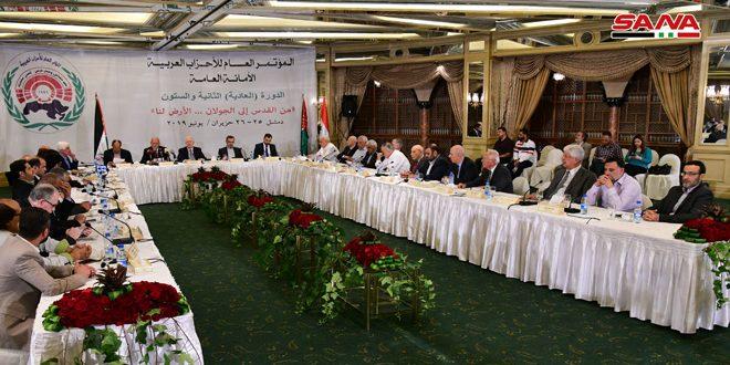 וועידת המפלגות הערביות מגנה את הכרזת טראמפ בנושא הגולן הסורי הכבוש