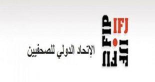 הוועידה ה -30 של ההתאחדות הבינלאומית של העיתונאים אימצה פה אחד הצעת החלטה הקוראת להסיר את הסנקציות המוטלות על התקשורת הסורית