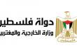 משרד החוץ הפלסטיני גינה את הקמת הוועדה הציו-אמריקנית של ביצוע תוכן עסקת המאה
