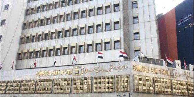 הבנק המסחרי הסורי הקצה מספר סניפים לקבל פיקדונות במזומן בחשבונות המגזר הציבורי