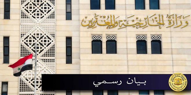 משרד החוץ הסורי מגנה בחריפות את הצעדים השרירותיים המוטלים עליה על ידי הממשל האמריקאי דרך מה שמכונה חוק קיסר
