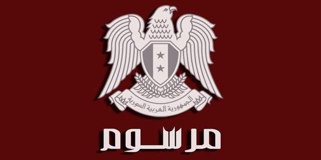 הנשיא אל –אסד הוציא צו שפוטר את מצרכי היצור וחומרי הגלם הנכנסים בתעשית התרופות מהמכס