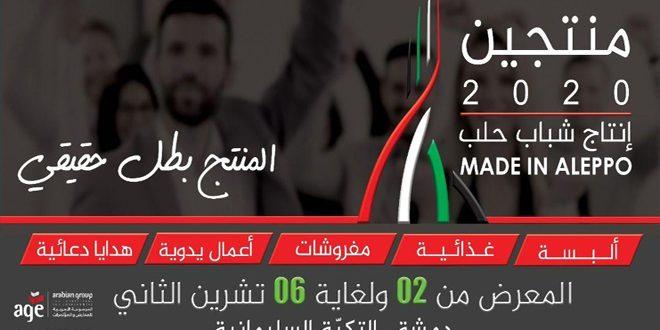 """יריד """"יוצרים 2020"""" יפתח בדמשק בחודש הבא"""