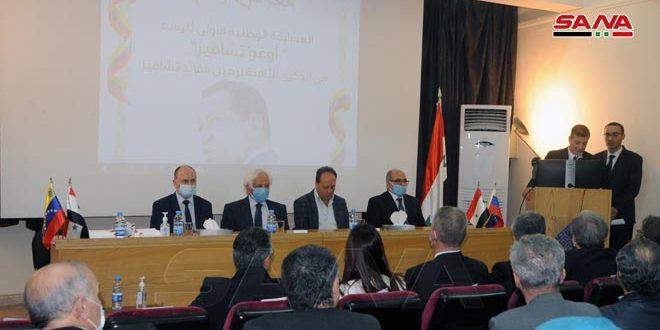 אוניברסיטת דמשק ושגרירות וונצואלה ציינו את יום פטירתו של צ'אביז