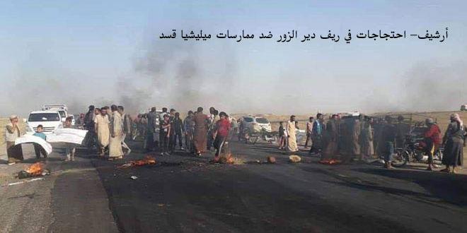 מיליציה קסד חוטפת 9 אזרחים מהעיירה אבו חמאם בריף דיר א-זור
