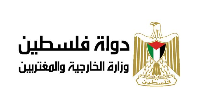 """משרד החוץ הפלסטיני קורא לספוק מגננה בינ""""ל לעם הפלסטיני"""
