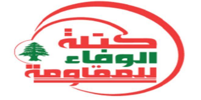 Ливанский парламентский блок «Верность сопротивлению»: Сирия, несмотря на заговор врагов, останется сильной и единой