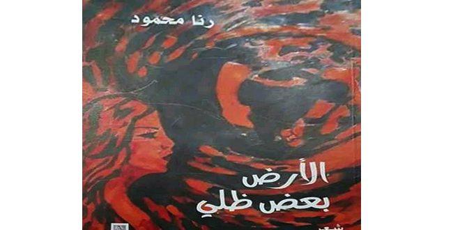 Вышел в свет сборник произведений «Земля — часть моей тени» сирийской писательницыо судьбе восточной женщины