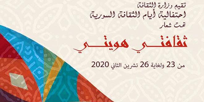 Празднование Дней сирийской культуры начнется с 23 ноября по всей стране