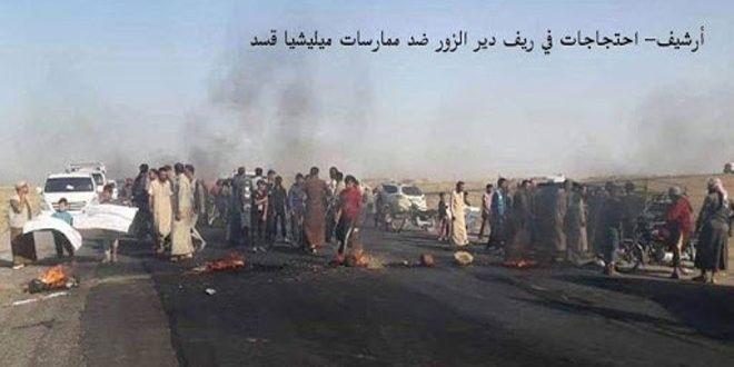 В селении Аш-Шаннан провинции Ракка прошла акция протеста против действий группировок «Касад»